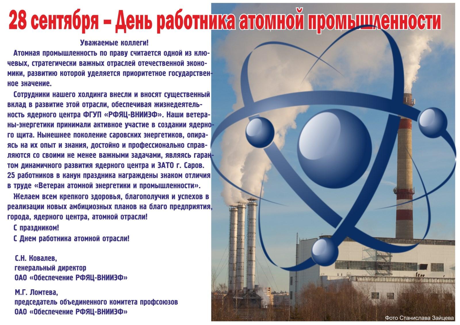 Атомная энергетика поздравления