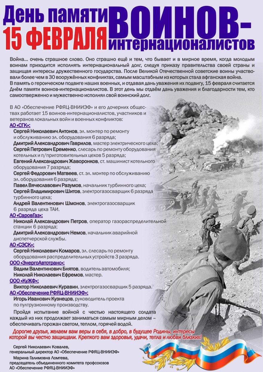 Поздравления на день памяти воинов интернационалистов