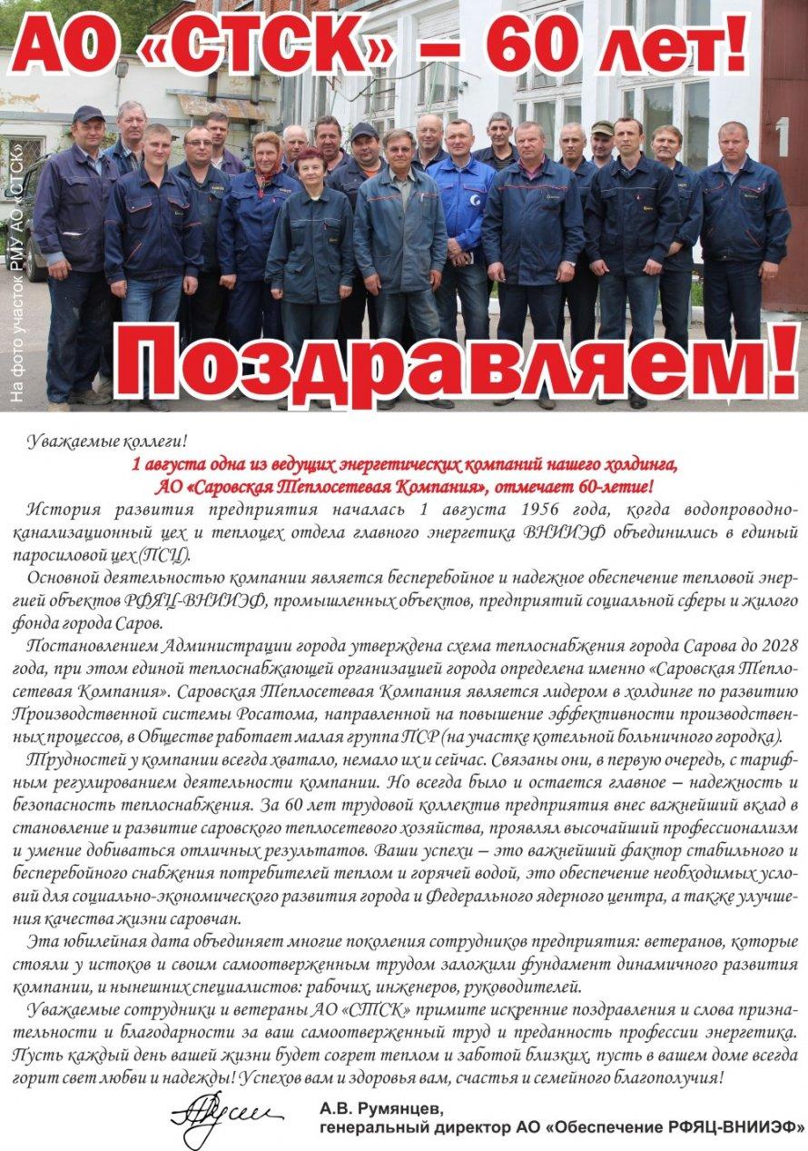 АО «СТСК» - 60 лет!