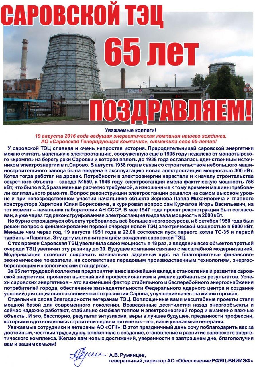 Саровской ТЭЦ 65 лет!